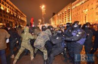 Blockade activists, police clash in central Kyiv