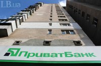 Court arrests assets, including TV studio office, in Privatbank case