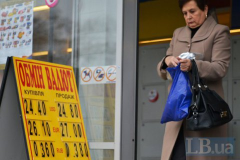 Ukraine relaxes cash exchange regulations