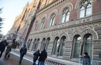 NBU gold, currency reserves up by 2bn dollars as of April