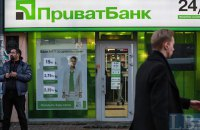 PrivatBank reports technical problems all over Ukraine (UPD)