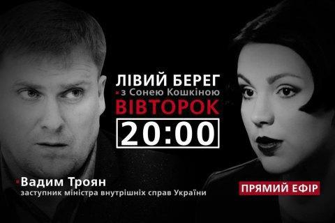 Sonya Koshkina talks to deputy interior minister