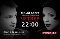 MP Serhiy Berezenko on Sonya Koshkina's Left Bank show