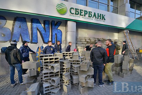 Azov puts up brick wall near Sberbank office in Kyiv