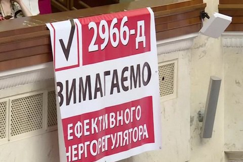 Rada passes law on independent energy regulator