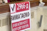 Rada passes law on independent energy regulator