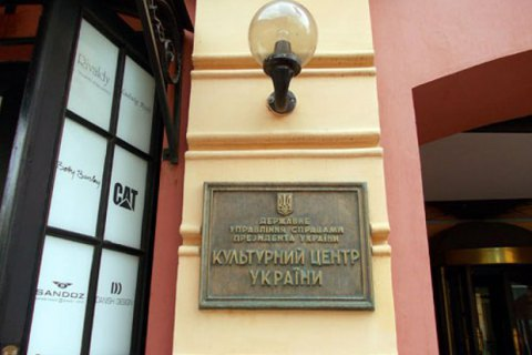 Foreign Ministry condemns attack on Ukraine's Culture Centre in Moscow