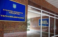 ​SBU, prosecutors raiding state gas firm