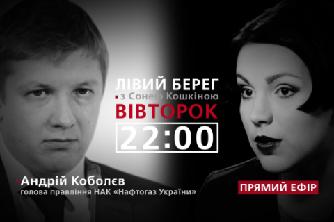 Left Bank with Sonya Koshkina to host Naftogaz chief