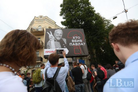 Kyiv commemorates journalist Sheremet