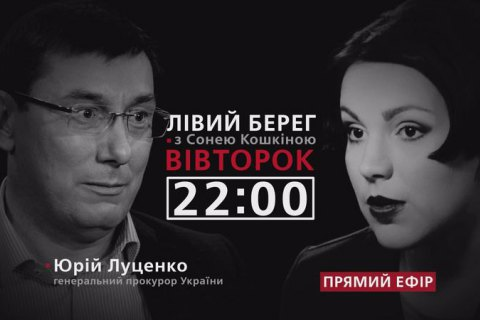 Sonya Koshkina's Left Bank show to host chief prosecutor