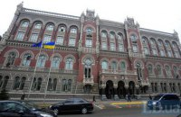 Ukraine's gold, currency reserves down by 800m dollars