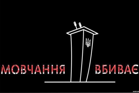 "Poroshenko supports ""Silence Kills"" public initiative"