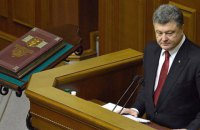 Poroshenko: constitution should not be changed to suit specific politicians