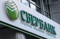 National Bank of Ukraine fines Sberbank
