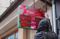 All Russia-owned banks in Ukraine said up for sale