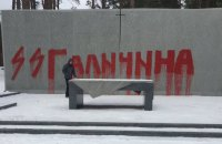 NKVD victims memorial in Kyiv suburbs desecrated