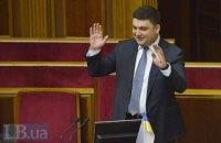 Volodymyr Hroysman appointed Ukraine's premier