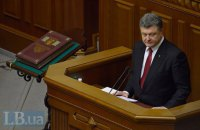 Poroshenko tables bill on amendments to constitution
