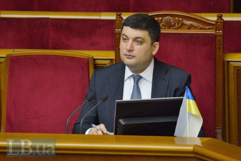 Pension Fund gap to grow dramatically unless reform adopted, warns Groysman