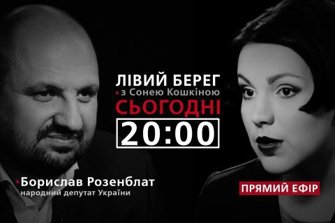 "Sonya Koshkina talks with ""amber MP"""