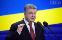 Poroshenko urges MPs to repeal e-declaration for anticorruption activists