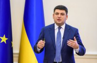 Groysman: GDP growth at 2 - 3% insufficient. Our task is 5% +