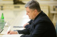 Ukrainian president signs budget law