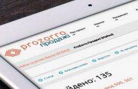 Ukraine takes small privatization online