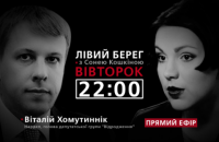 MP Khomutynnyk on Sonya Koshkina's Left Bank talk show