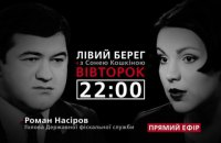 Roman Nasirov on Sonya Koshkina's Left Bank TV show