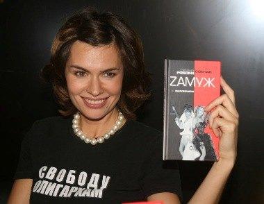 Оксана Робски на презентации собственной книги