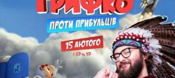 """Главный герой мультфильма """"Грифко против пришельцев"""" заговорит голосом Дзидзьо"""