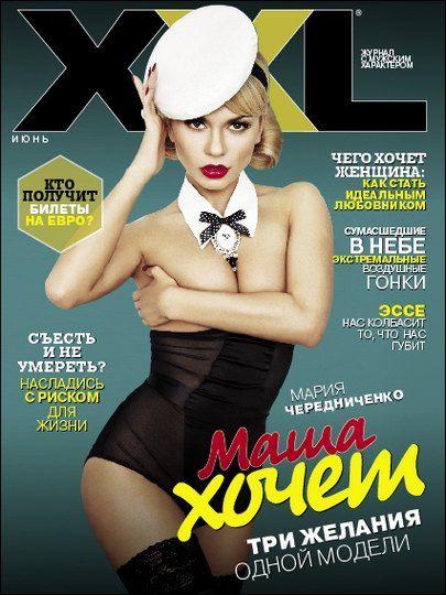 Обложка журнала за июнь