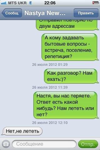 """Переписка Джамалы с музыкальным продюсером """"Новой волны"""""""