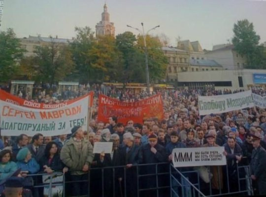 Митинг в защиту финансового афериста Сергея Мавроди