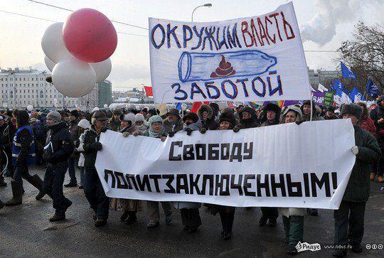 Плакат с митинга в Москве