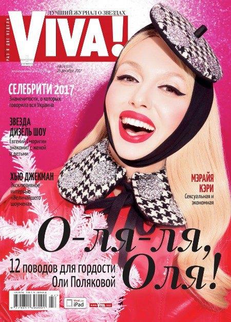 Ольга Полякова а первой обложке журнала Viva!