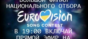 Начался финал национального отбора на Евровидение-2016 (ОБНОВЛЯЕТСЯ)