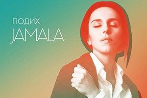 Джамала презентовала новую песню о юношеской любви
