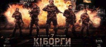 """За выходные """"Киборгов"""" посмотрело более 106 тысяч зрителей"""