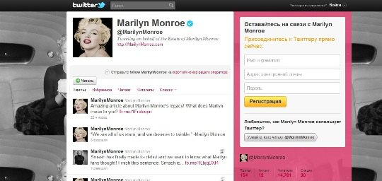 Официальная страничка Мэрилин Монро в Twitter