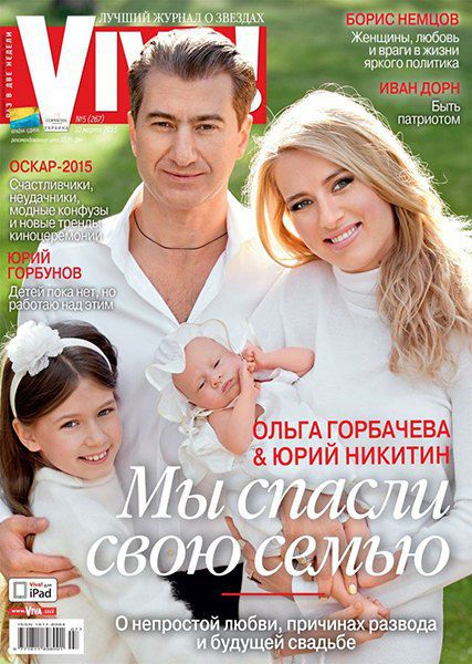 Ольга Горбачева с Юрием Никитиным, дочерью Полиной и маленькой Серафимой