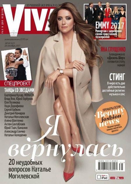 Наталья Могилевская демонстрирует вновь обретенную идеальную фигуру