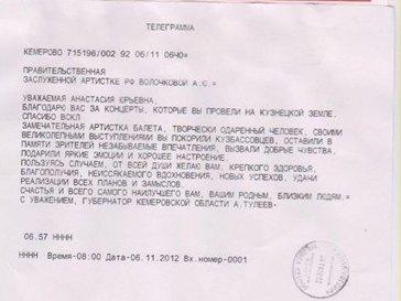 Правительственная телеграмма для Волочковой