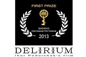 Лента украинского режиссера победила на кинофестивале в Багдаде