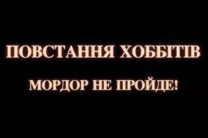 """В Украине """"Мордор"""" не пройдет"""