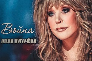 """Алла Пугачева записала новую песню под названием """"Война"""""""