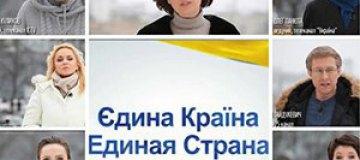 Телеведущие за Единую Украину и против войны