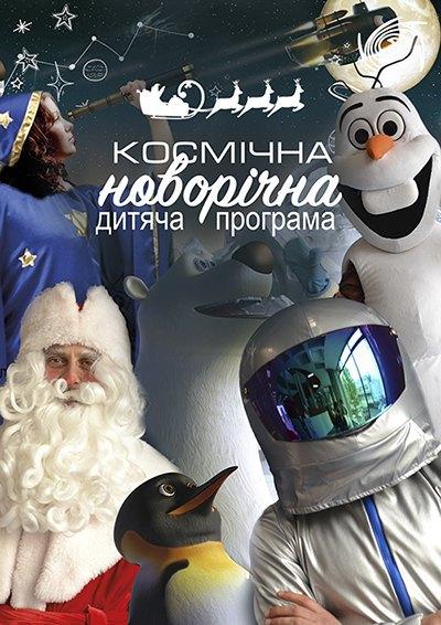 Афиша Киевского Планетария